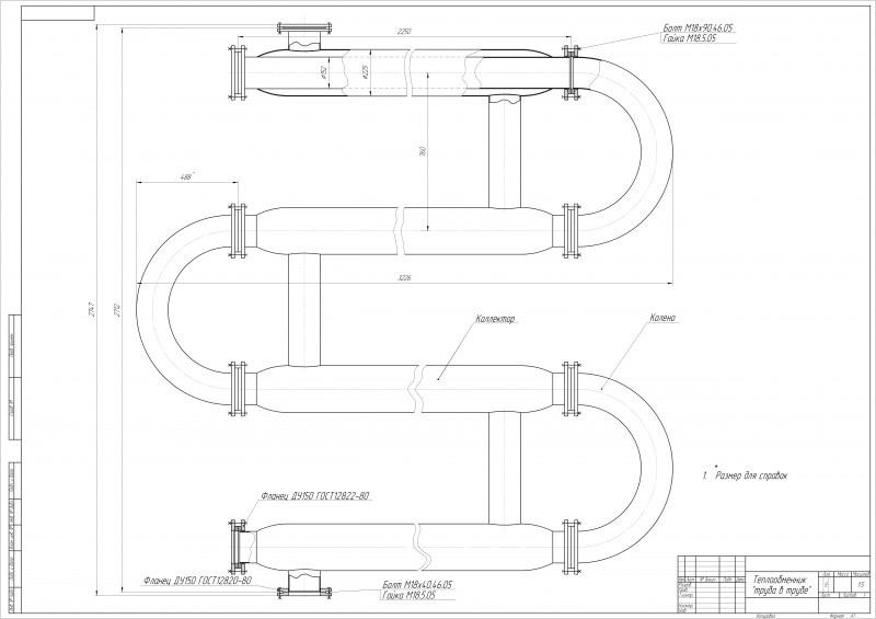 Чертеж теплообменник труба в трубе бесплатно пленочный теплообменник buco