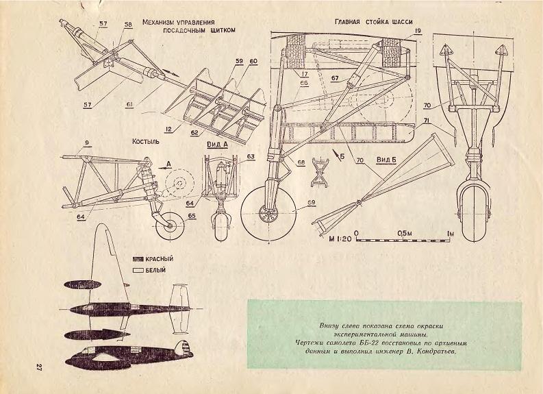 Модели самолетов из дерева чертежи